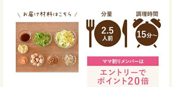 【ママ割】木桶丸大豆醤油使用お子様よろこぶ6種野菜の鶏つくね鍋