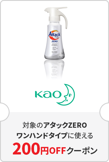 対象商品に使える200円OFFクーポン