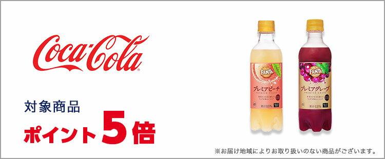 コカ・コーラ 対象商品ポイント5倍