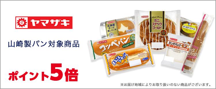 山崎製パン 対象商品ポイント5倍