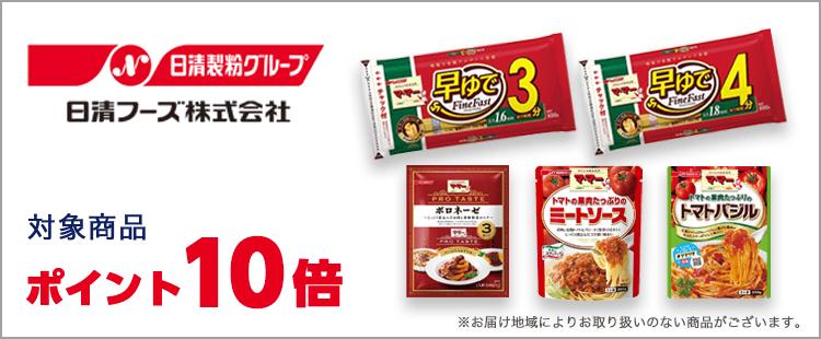 日清フーズ マ・マー ポイント10倍