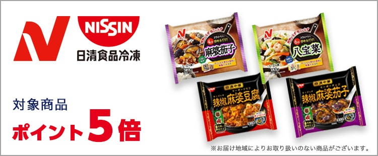 ニチレイ×日清冷凍食品 対象商品ポイント5倍
