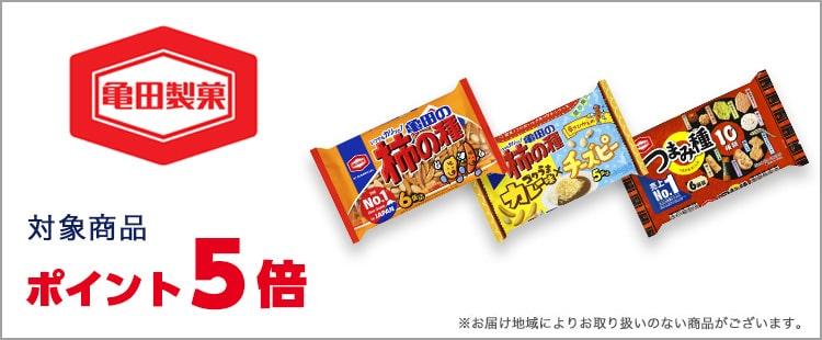 亀田製菓 対象商品 ポイント5倍