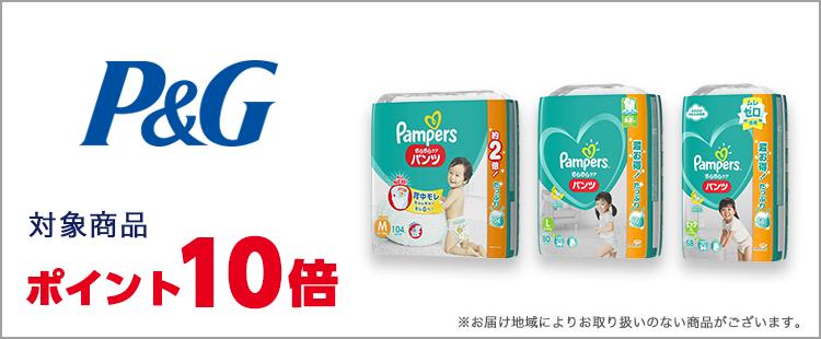P&G パンパースメガジャンボパック ポイント10倍