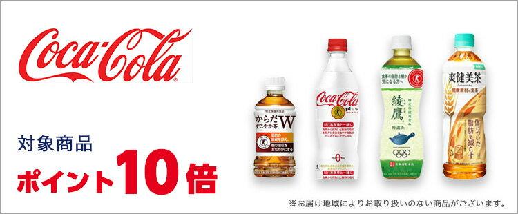 コカ・コーラ トクホ対象商品ポイント10倍