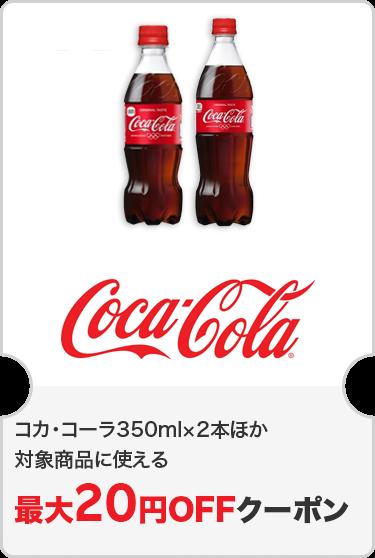 対象商品に使える最大20円OFFクーポン