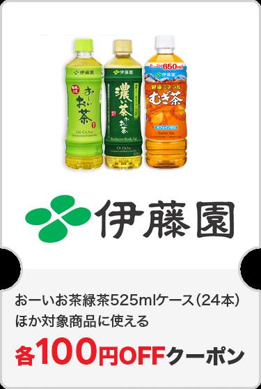 対象商品に使える最大100円OFFクーポン