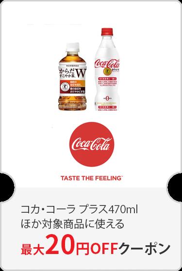 コカ・コーラ対象商品に使えるクーポン