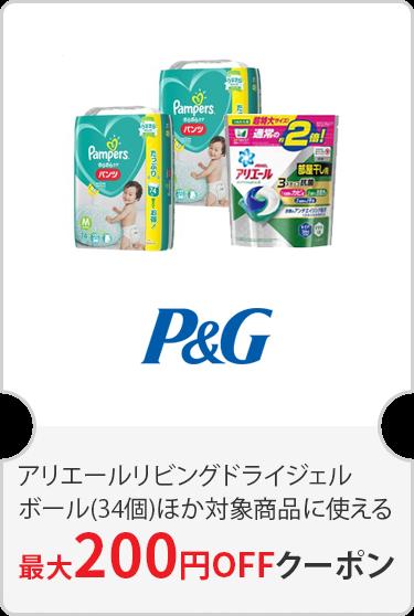 P&G対象商品に使えるクーポン
