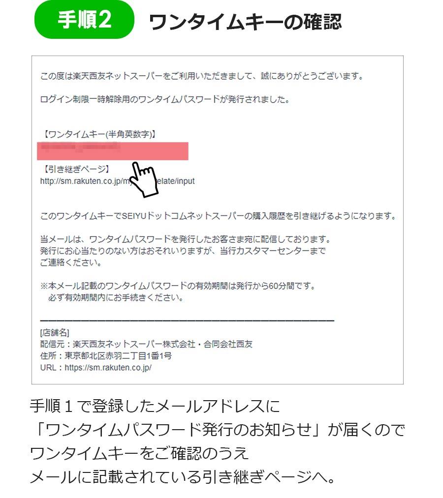 楽天 西友 ネット スーパー アプリ