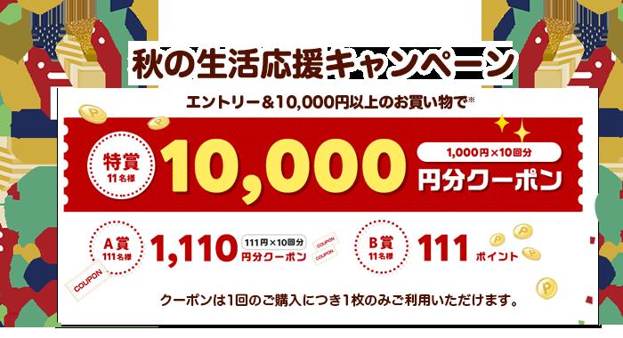 楽天西友ネットスーパー 最大10,000円分クーポン抽選でプレゼント