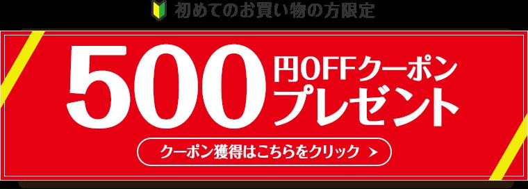 初めての方のお買い物限定 500円クーポン