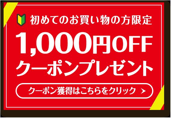 初めての方のお買い物限定 1,000円クーポン