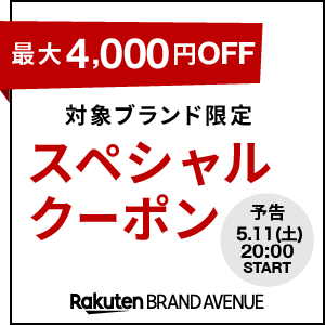 RakutenBRANDAVENUE