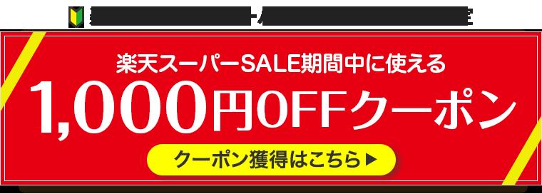 初めての方のお買い物限定 1000円クーポン