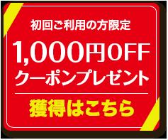 1000円OFFクーポン獲得はこちらをクリック