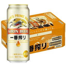 一番搾り 生 缶500ml×24