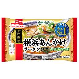 マルハニチロ 横浜あんかけラーメン (冷凍) 1人前(482g)