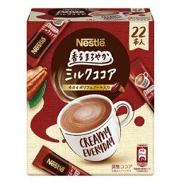 安い 激安のネスレ 1個あたりの通販最安価格 コーヒー