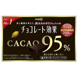 明治のチョコレート効果95%