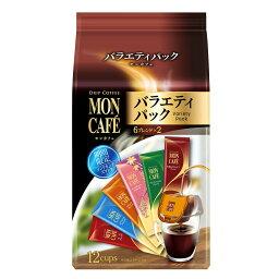 モンカフェ バラエティパック 粉 (8gx12p) 93g