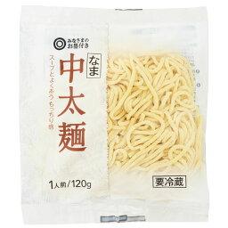 中太麺 1人前 120g