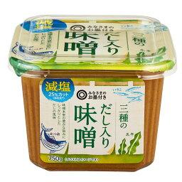 三種のだし入り味噌 減塩25%カット 750g