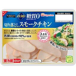 日本ハム ヘルシーキッチン ZERO Plus 切り落とし スモークチキン 140g