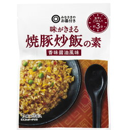 味がきまる焼豚炒飯の素 1人前×3袋入