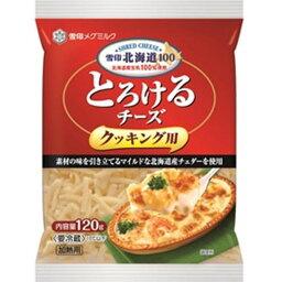 北海道100とろけるチーズ クッキング用 袋120g