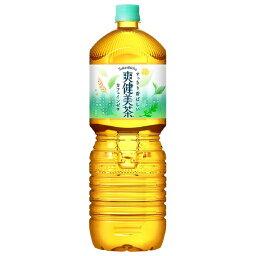 爽健美茶 カフェインゼロ ペット2L