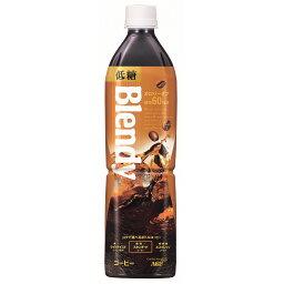 ブレンディ ボトルコーヒー 低糖 ペット 900ml