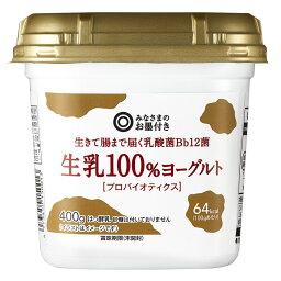 生乳100%ヨーグルトプロバイオティクス 400g