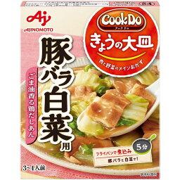 クックドゥ 今日の大皿 豚バラ白菜 箱110g