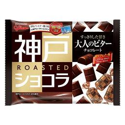 江崎グリコ 神戸ローストショコラ大人のビター 1セット 3袋