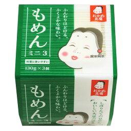 おかめ豆腐 もめん美人 木綿 130g×3