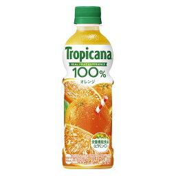トロピカーナ 100%オレンジ ペット330ml