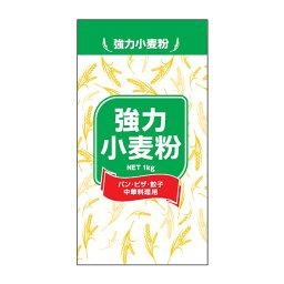 強力小麦粉 1kg