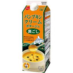 めいらく パンプキンクリーム ポタージュ (裏ごし) 900g(5~6人前)