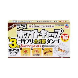 ホワイトキャップ ゴキブリホウ酸ダンゴ 16個 アース製薬
