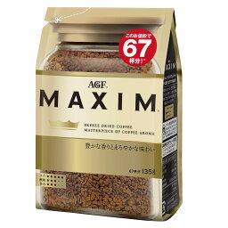 マキシム AROMASELECT 袋135g