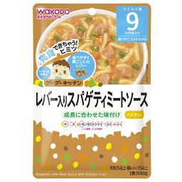 アサヒグループ食品 和光堂 グーグーキッチン ベビーフード レバーりスパゲティミートソース 80g×6個