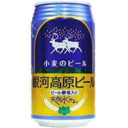 銀河高原ビール 小麦のビール 350ml