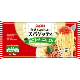 昭和産業 食感をたのしむスパゲッティ 1.6mm 歯ごたえぷりぷり トマトソースや和風ソースなどに 袋1kg