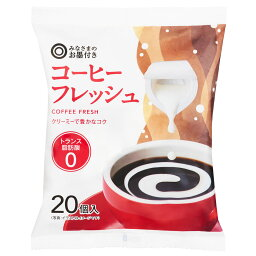 西友オリジナル コーヒーフレッシュ 20個入