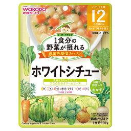 野菜グーグー ホワイトシチュー100g
