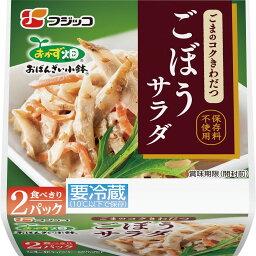 ごぼうサラダ 2パック