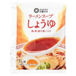 ラーメンスープ醤油 1人前