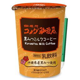最安値 トーヨービバレッジ 珈琲所 コメダ珈琲店 黒みつミルクコーヒー 290mlの価格比較