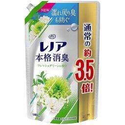 P&G レノア本格消臭 フレッシュグリーン 詰め替え 超特大 1460ml 1セット(5個) 柔軟剤 P&G